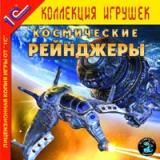 Космические рейнджеры
