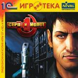 Серп и Молот (2005)