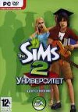 Sims 2: University, The