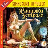 Владыки астрала (Astral Masters)