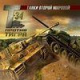 Танки Второй Мировой: T-34 против...