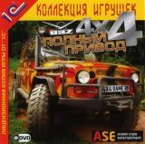 Полный привод УАЗ 4Х4