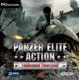 Panzer Elite Action: Танковая Гвардия