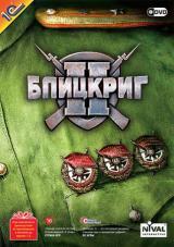 Блицкриг 2 (2005)