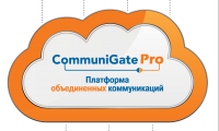 CommuniGate Systems: какая защита нужна внутренним коммуникациям