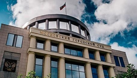 В Мосгорсуде и районных судах Москвы появился внутренний портал