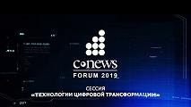 CNews FORUM 2019: Повысят ли ИТ эффективность государства и бизнеса в России