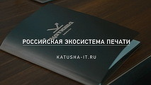 Российский бизнес переходит на отечественные решения для корпоративной печати