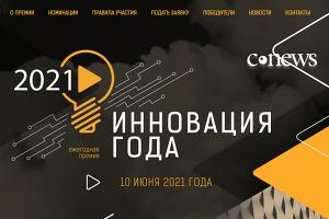 Названы лауреаты премии «Инновация года 2021»