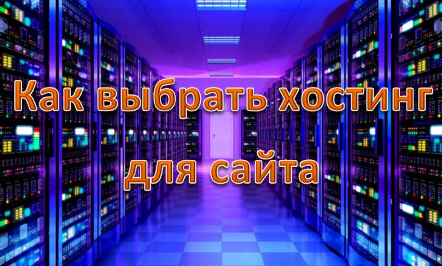 создание сервера minecraft хостинг