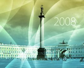 ИТ в Санкт-Петербурге 2008