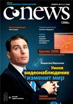 Ноябрьский номер CNews