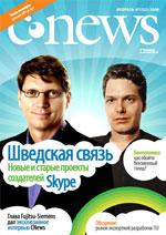 Февральский номер CNews