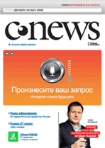 Декабрьский номер CNews