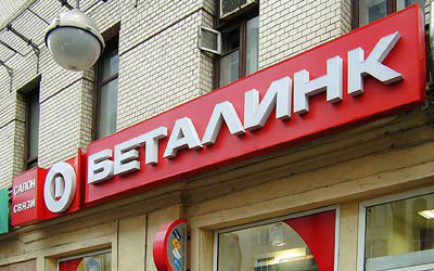 беталинка: