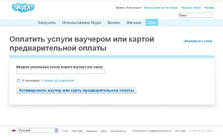 В терминалах оплаты ОСМП (бренд Qiwi) и E-port теперь можно купить ваучеры для оплаты Skype.
