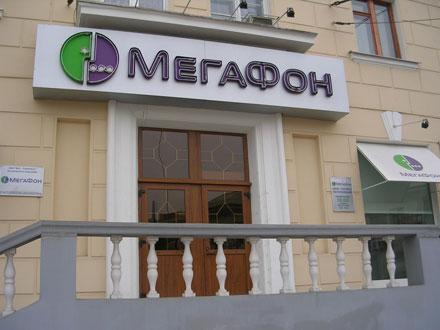 http://filearchive.cnews.ru/img/cnews/2009/06/15/megafon_7c0a4.jpg