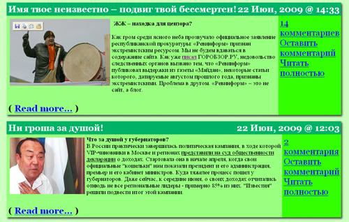 Оппозиционный башкирский «Ревинформ» стал первым запрещенным в России блогом после того, как суд республики признал его содержание экстремистским
