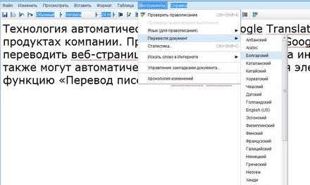 Google Docs обзавелись функцией машинного перевода