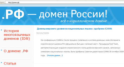 http://filearchive.cnews.ru/img/cnews/2009/10/30/rf_0a4e7.jpg