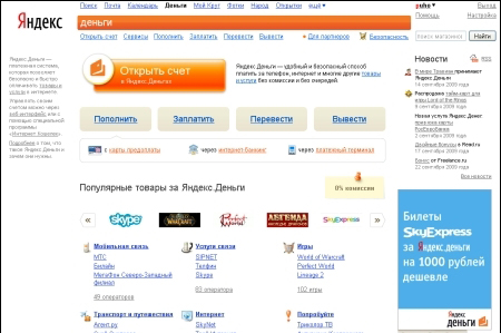 денег в «Яндекс.Деньги»