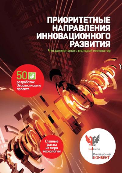 Специально к Зворыкинской премии, которая присуждается лучшим инновационным молодежным проектам в России, CNews издал гид по инновациям