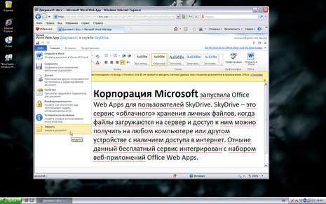 Office Web Apps готов к работе и уже переведен на русский язык