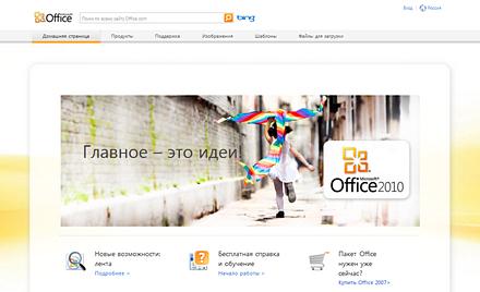 В рознице новый пакет Microsoft Office будет доступен в трех версиях