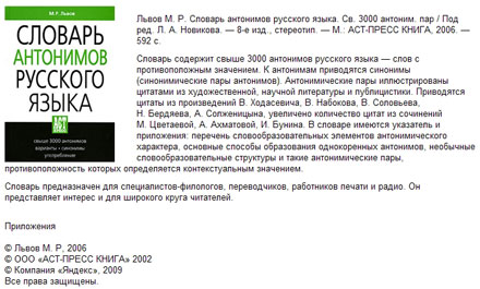 На прошлогоднем скриншоте «Яндекс.Словарей» спорный словарь опубликован под копирайтом и с обложкой «АСТ-Пресс»