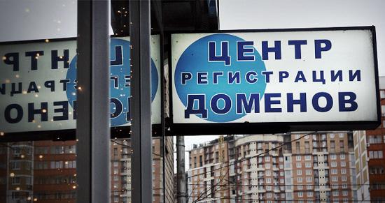 В результате конфликта в зоне .РФ Ru-Center получит свои домены, а его антагонист КЦ — право проверить регистратора на коррупцию