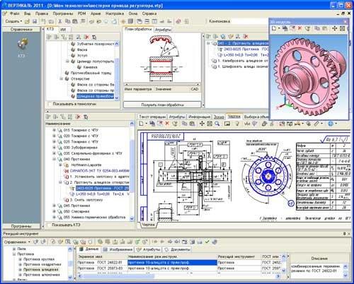 ВЕРТИКАЛЬ - система автоматизированного проектирования технологических процессов, решающая большинство задач...