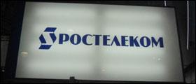 """""""Ростелеком"""" потратит 10 млрд руб. на облачную нацплатформу"""
