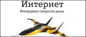 Российских интернет-провайдеров заставят говорить правду о скоростях