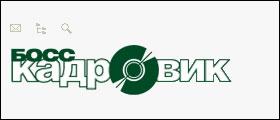 «Босс-Кадровик» стал бесплатным