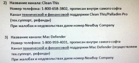 Снимок документа, доказывающего связь ChronoPay с лже-антивирусами