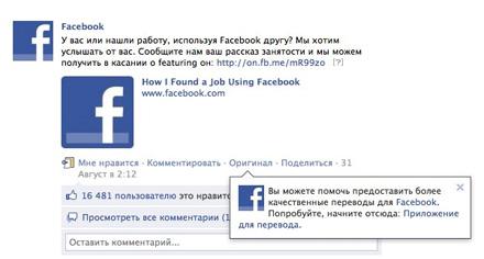 Facebook научился переводить с 70 языков