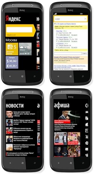 Новое приложение «Яндекса» для Windows Phone 7
