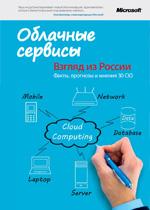 Облачные сервисы: взгляд из России