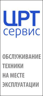 crt-service.ru