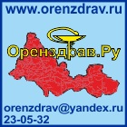orenzdrav.ru