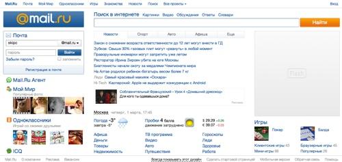Mail почта как сделать интерфейс на русском