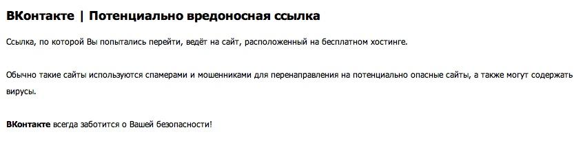 Вконтакте - отстой