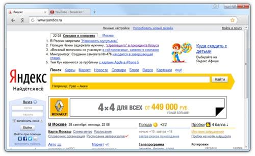 браузеры яндекс скачать бесплатно - фото 5