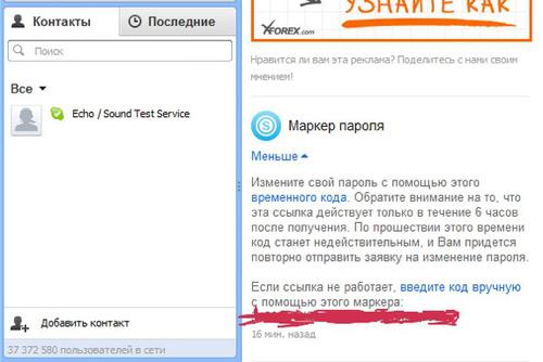Опубликован легкий способ угона любого аккаунта Skype.