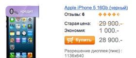 iPhone 5 спровоцировал в России беспрецедентную ценовую войну