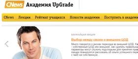 Академия UpGrade: учись прямо сейчас