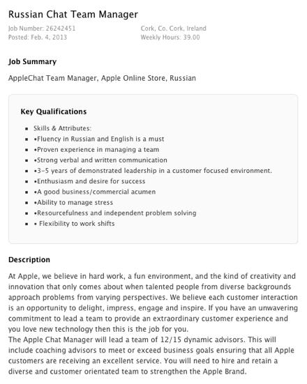 Вакансия, размещенная на сайте Apple