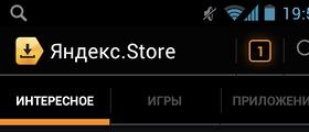 «Яндекс» открыл магазин Android-приложений