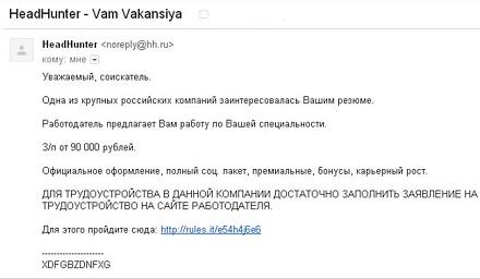 """""""Лаборатория Касперского """" выявила мошенническую схему рассылки сообщений с поддельными предложениями о работе..."""