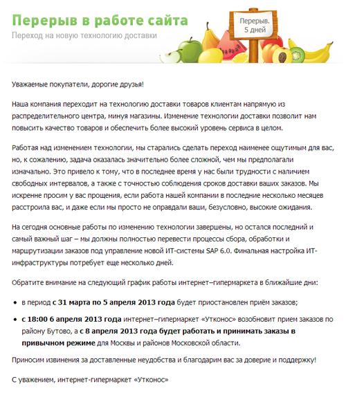 Утконос интернет магазин работа
